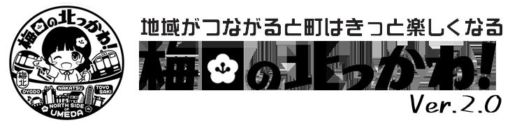 梅田の北っかわ!Ver.2.0│大阪ローカルメディア