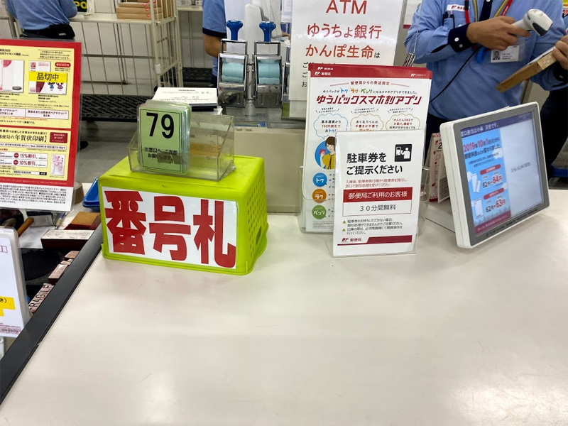 大阪 中央 郵便 局 営業 時間